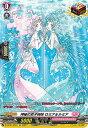 ヴァンガード VG-D-LBT01/SP24 SP ◆SP24◆ 神秘の双子姉妹 ロミア&ルミア ◆SP24◆ 【中古】【Sランク】