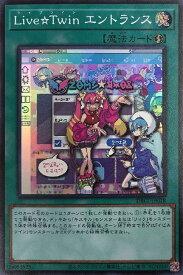 遊戯王 DBGI-JP018 スーパーレア 魔法 Live Twin エントランス 【中古】【Sランク】