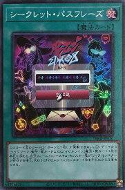 遊戯王 DBGI-JP020 スーパーレア 魔法 シークレット・パスフレーズ 【中古】【Sランク】