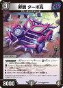 デュエル・マスターズ DMEX13 C コモン 60/84 闇 罪無 ターボ兆 【中古】【Sランク】