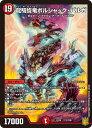 デュエル・マスターズ DMEX16 ◆ホイル仕様◆ 1/100 火 龍騎旋竜ボルシャック・バルガ 【中古】【Sランク】