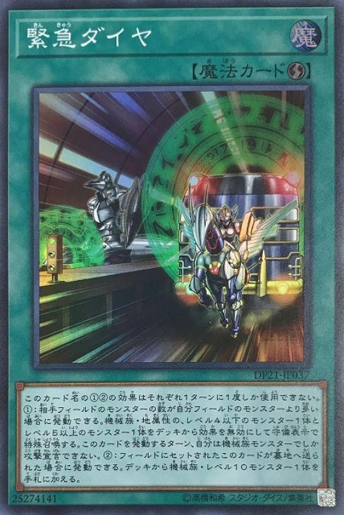 遊戯王 DP21-JP037 スーパーレア 魔法 緊急ダイヤ 【中古】【Sランク】