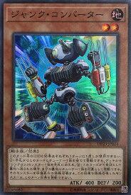 遊戯王 DP23-JP024 スーパーレア 効果モンスター ジャンク・コンバーター 【中古】【Sランク】