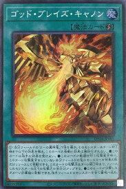 遊戯王 DP24-JP005 スーパーレア 魔法 ゴッド・ブレイズ・キャノン 【中古】【Sランク】