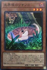 遊戯王 EP19-JP028 スーパーレア 効果モンスター 未界域のツチノコ 【中古】【Sランク】