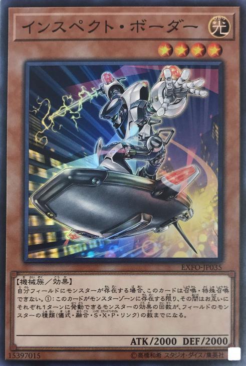 遊戯王 EXFO-JP035 スーパーレア 効果モンスター インスペクト・ボーダー 【中古】【Sランク】