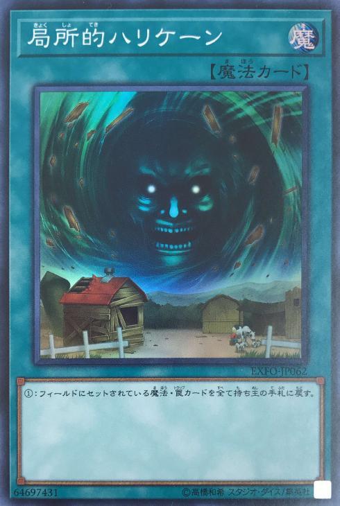 遊戯王 EXFO-JP062 スーパーレア 魔法 局所的ハリケーン 【中古】【Sランク】