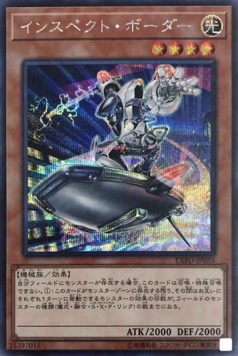 遊戯王 EXFO-JP035 ◆シークレットレア◆ 効果モンスター インスペクト・ボーダー 【中古】【Sランク】