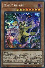 遊戯王 IGAS-JP019 ◆シークレットレア【銀】文字仕様◆ 効果モンスター 雙極の破械神 【中古】【Sランク】
