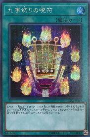 遊戯王 IGAS-JP066 ◆シークレットレア【銀】文字仕様◆ 魔法 九字切りの呪符 【中古】【Sランク】