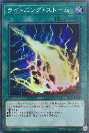 遊戯王 IGAS-JP067 スーパーレア 魔法 ライトニング・ストーム 【中古】【Sランク】