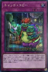遊戯王 IGAS-JP076 ◆シークレットレア【銀】文字仕様◆ 罠 キャッチ・コピー 【中古】【Sランク】