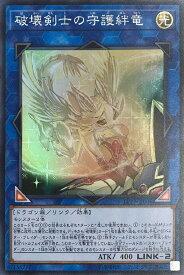 遊戯王 LVP3-JP006 スーパーレア リンクモンスター 破壊剣士の守護絆竜 【中古】【Sランク】