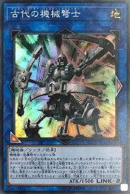 遊戯王 LVP3-JP016 スーパーレア リンクモンスター 古代の機械弩士 【中古】【Sランク】