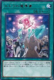 遊戯王 LVP3-JP039 字レア 魔法 ルドラの魔導書 【中古】【Sランク】