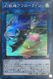 遊戯王 LVP3-JP051 スーパーレア リンクモンスター 幻獣機アウローラドン 【中古】【Sランク】