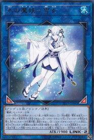 遊戯王 LVP3-JP092 字レア リンクモンスター 氷の魔妖-雪女 【中古】【Sランク】