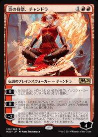 MTG M20 126/280 R レア 赤 炎の侍祭、チャンドラ マジック:ザ・ギャザリング 日本語版【中古】【Sランク】