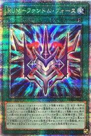 遊戯王 PHRA-JP051 ◆プリズマティックレア◆ 魔法 RUM - ファントム・フォース 【中古】【Sランク】