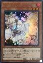 遊戯王 RC03-JP010 ウルトラレア 効果モンスター 灰流うらら 【中古】【Sランク】