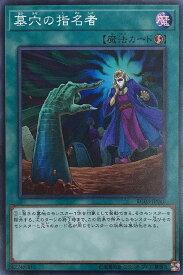 遊戯王 RC03-JP040 スーパーレア 魔法 墓穴の指名者 【中古】【Sランク】