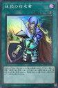 遊戯王 RC03-JP044 スーパーレア 魔法 抹殺の指名者 【中古】【Sランク】