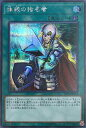 遊戯王 RC03-JP044 ◆シークレットレア◆ 魔法 抹殺の指名者 【中古】【Sランク】