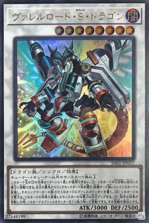 遊戯王 SAST-JP037 ウルトラレア シンクロモンスター ヴァレルロード・S・ドラゴン 【中古】【Sランク】