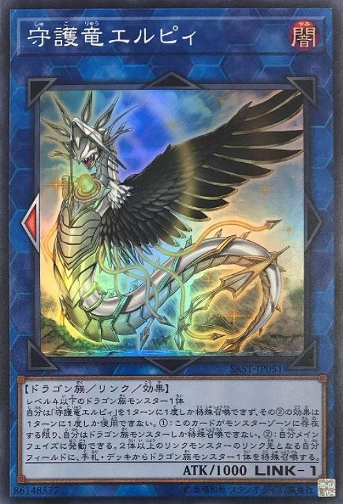 遊戯王 SAST-JP051 スーパーレア リンクモンスター 守護竜エルピィ 【中古】【Sランク】