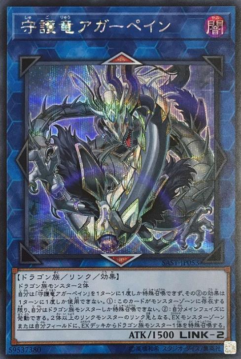遊戯王 SAST-JP053 ◆シークレットレア【銀】文字仕様◆ リンクモンスター 守護竜アガーペイン 【中古】【Sランク】