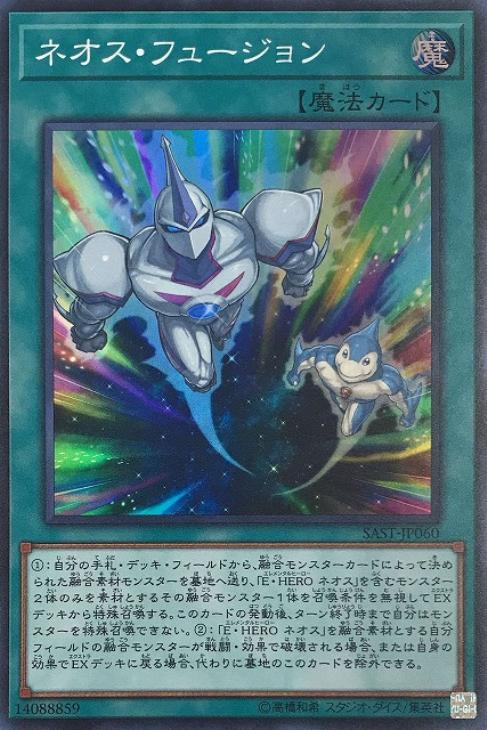 遊戯王 SAST-JP060 スーパーレア 魔法 ネオス・フュージョン 【中古】【Sランク】