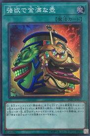遊戯王 SAST-JP067 スーパーレア 魔法 強欲で金満な壺 【中古】【Sランク】