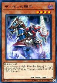 遊戯王 SR06-JP013 ノーマル 効果モンスター デーモンの騎兵 【中古】【Sランク】