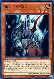 遊戯王 SR06-JP017 ノーマル 効果モンスター 魔サイの戦士 【中古】【Sランク】