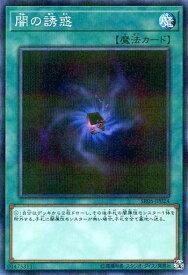 遊戯王 SR06-JP024 パラレル仕様 魔法 闇の誘惑 【中古】【Sランク】