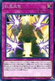 遊戯王 SR06-JP038 ノーマル 罠 仁王立ち 【中古】【Sランク】