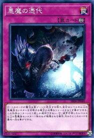 遊戯王 SR06-JP040 ノーマル 罠 悪魔の憑代 【中古】【Sランク】