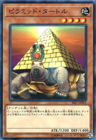 遊戯王 SR07-JP015 ノーマル 効果モンスター ピラミッド・タートル 【中古】【Sランク】