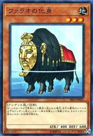 遊戯王 SR07-JP021 ノーマル 効果モンスター ファラオの化身 【中古】【Sランク】