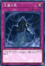 遊戯王 SR07-JP036 ノーマル 罠 王墓の罠 【中古】【Sランク】