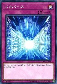 遊戯王 SR07-JP038 ノーマル 罠 メタバース 【中古】【Sランク】