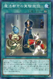 遊戯王 SR08-JP023 ◆パラレル仕様◆ 魔法 魔法都市の実験施設 【中古】【Sランク】