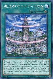 遊戯王 SR08-JP024 ◆パラレル仕様◆ 魔法 魔法都市エンディミオン 【中古】【Sランク】