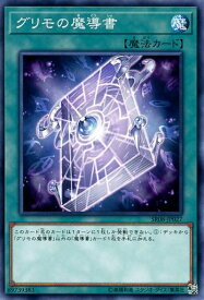 遊戯王 SR08-JP027 ノーマル 魔法 グリモの魔導書 【中古】【Sランク】