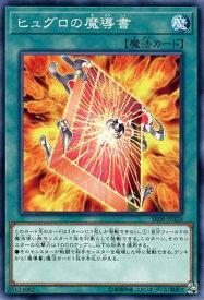 遊戯王 SR08-JP028 ノーマル 魔法 ヒュグロの魔導書 【中古】【Sランク】