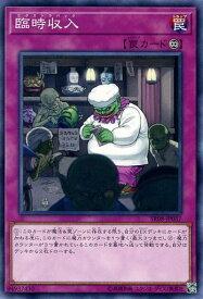 遊戯王 SR08-JP037 ノーマル 罠 臨時収入 【中古】【Sランク】