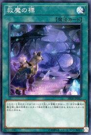 遊戯王 SR08-JP041 スーパーレア 魔法 救魔の標 【中古】【Sランク】