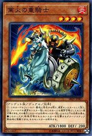 遊戯王 SR09-JP007 ノーマル 効果モンスター 業火の重騎士 【中古】【Sランク】