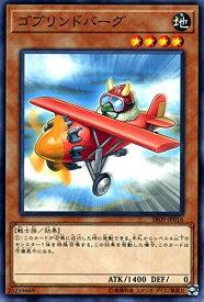 遊戯王 SR09-JP016 ノーマル 効果モンスター ゴブリンドバーグ 【中古】【Sランク】