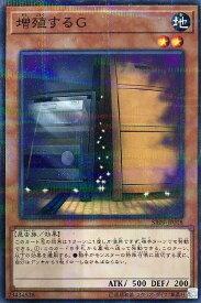 遊戯王 SR09-JP018 ◆パラレル仕様◆ 効果モンスター 増殖するG 【中古】【Sランク】